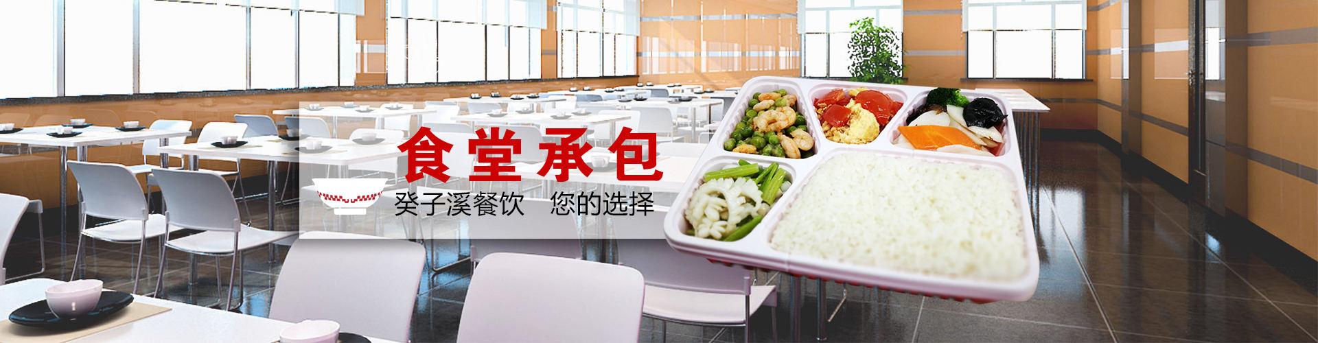 啟東食堂承包
